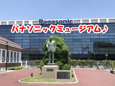 パナソニックミュージアムに遊びにGO!
