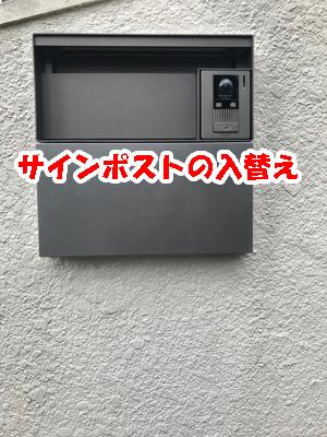 📪壁に埋め込まれたサインポストの入替え📪