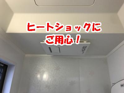 🛁あったかお風呂は気持ち良い😊