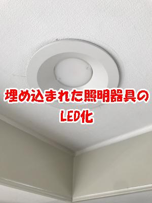💡天井に埋め込まれた照明器具の交換💡